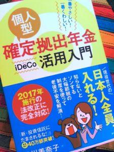ideco-book