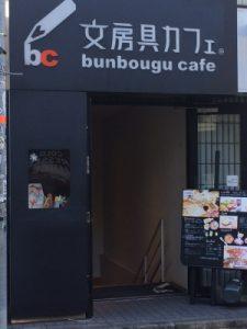 bungucafe