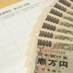 高金利定期預金情報