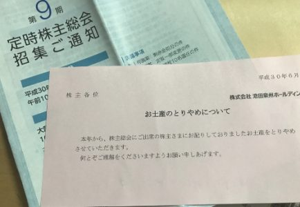池田泉州HD株主総会お土産